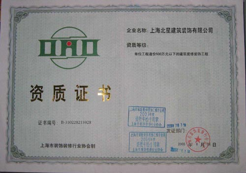 装饰装修行业协会资质证书